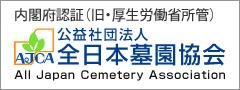 会員及び墓園の一覧|公益社団法人 全日本墓園協会